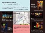 グラス・アート・ガーデン.pdf