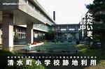 小学校正門.jpg