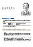 自由民主党-活動報告.pdf